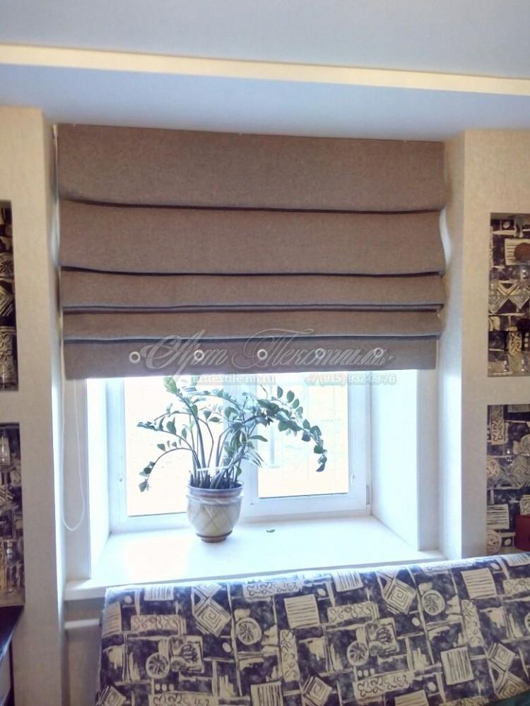 Каскадная римская штора песочного цвета