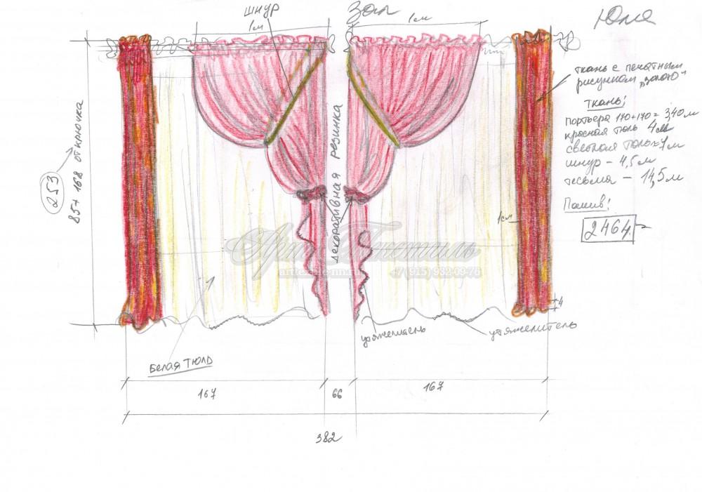 Эскиз штор для зала